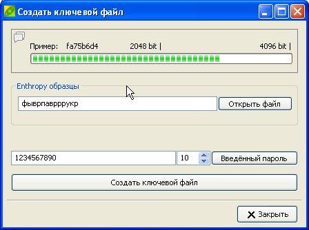 Создание ключевого файла