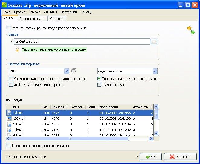 Выбор параметров архивации