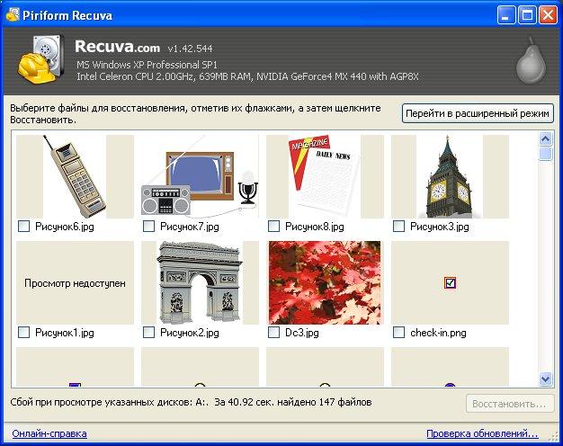 Рабочее окно программы Piriform Recuva 1.42.544