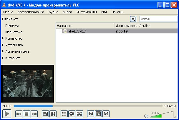 Плейлист VideoLAN - VLC media player 2.0.0