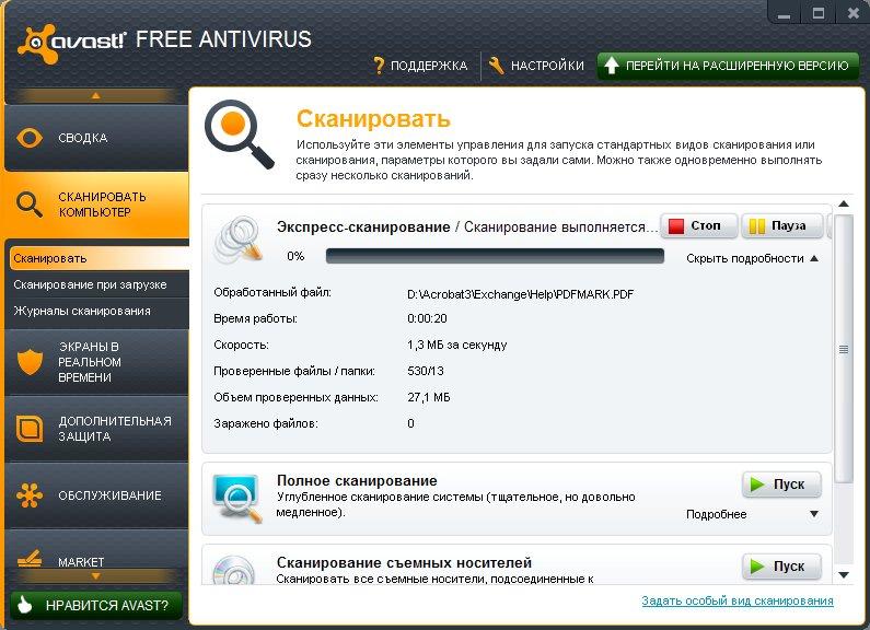 Выполняется экспресс-сканирование avast! Free Antivirus 7.0