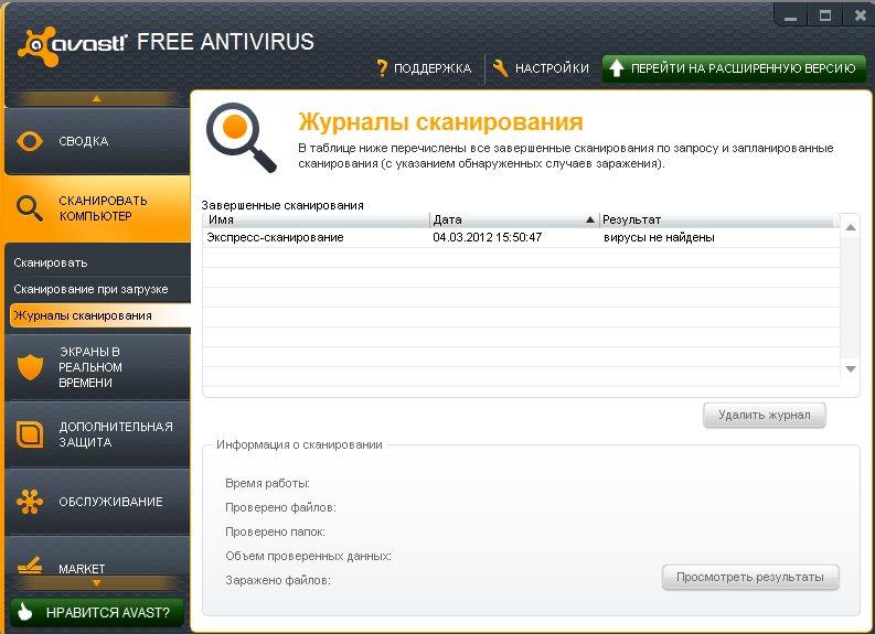 Подозрительные записи не найдены avast! Free Antivirus 7.0