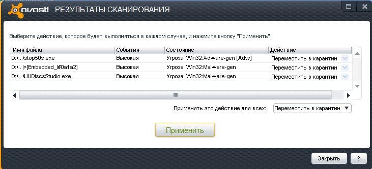 Решаем, что делать с найденными записями avast! Free Antivirus 7.0