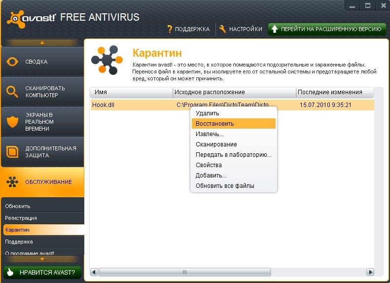 Записи на карантине avast! Free Antivirus 7.0