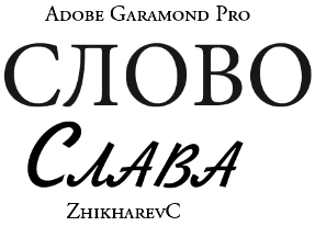 Капитализация в программе Adobe PhotoShop CS5