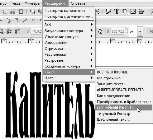 Редактирование регистра в программе Inkscape 0.47