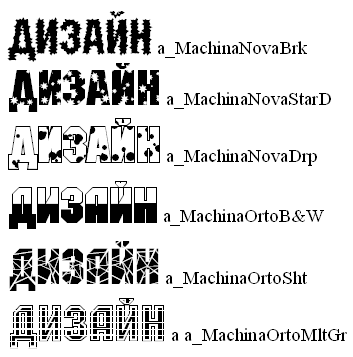 Шрифты групп Machina Nova и Machina Orto